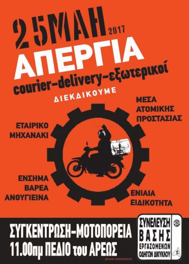 afisa-apergia delivery